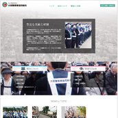 大阪警備業協同組合