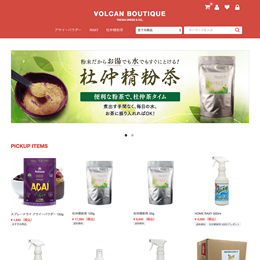 VOLCAN BOUTIQUE