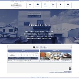 株式会社 藤井電器製作所