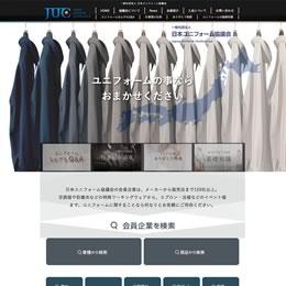 【JUC】一般社団法人 日本ユニフォーム協議会(リニューアル)